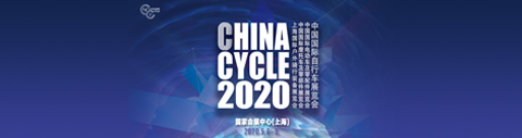 2020 The China Int'l Bicycle Fair